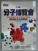 【書寶二手書T1/科學_KPI】分子博覽會-輕鬆瞭解生活中的化學物質_約翰‧艾姆斯利