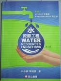 【書寶二手書T9/大學理工醫_XDB】水資源工程 (第3版)_高立圖書有限公司