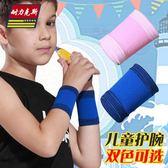 護腕排球兒童學生手腕套裝小孩手腕套女童小學生男童籃球薄款        智能生活館