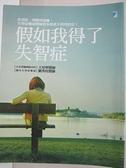 【書寶二手書T2/醫療_J88】假如我得了失智症_王培寧