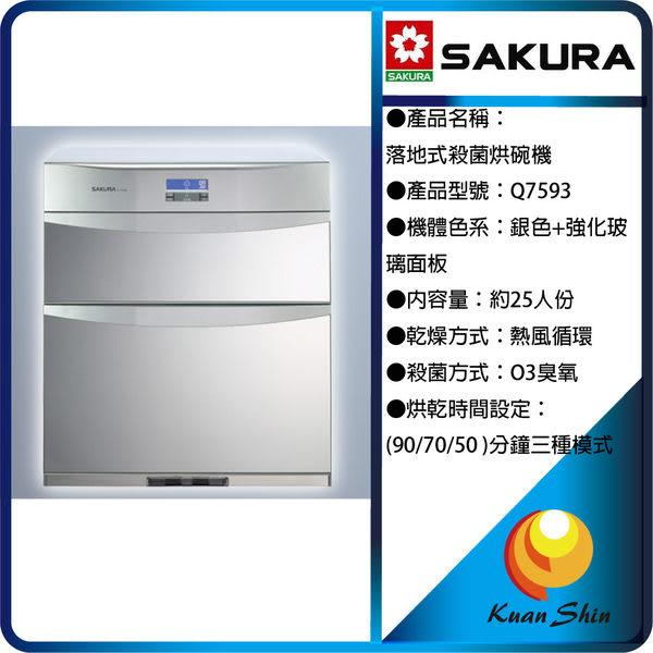 SAKURA櫻花 Q7593、Q7593L殺菌烘碗機