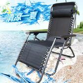 促銷折疊椅午休靠椅躺椅 辦公室椅睡椅沙灘椅陽台椅加固藤椅