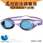 【SABLE黑貂】SF-100競速型泳鏡x極限運動鏡片/紫色(一副)