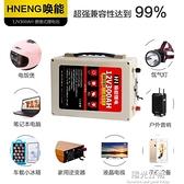 大容量鋰電池喚能12V300AH聚合物/蓄電池逆變器房車定制電瓶 NMS陽光好物