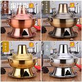 仿銅不銹鋼木炭分體家用傳統燒碳火鍋爐老式火鍋盆爐具 魔法街