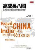 (二手書)高成長八國:金磚四國與其他經濟體的新機會