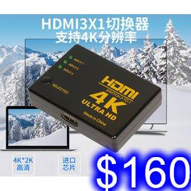 4K三進一出HDMI切換器 hdmi3進1出HDMI分配器 高清1080P電視螢幕投影機分接器 附遙控器