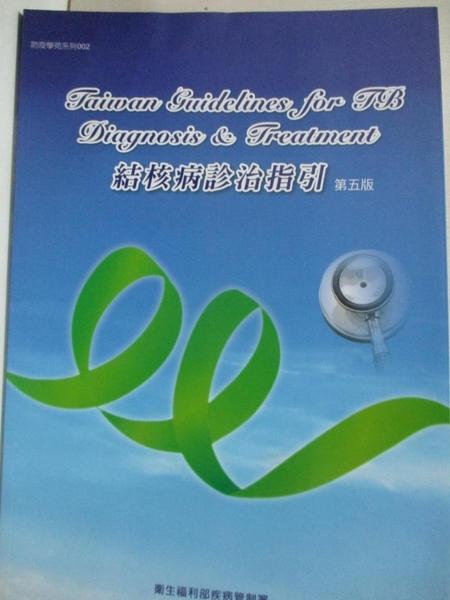【書寶二手書T2/醫療_FNK】結核病診治指引 [第五版]_衛生福利部疾病管制署