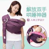 橫抱式初生嬰兒背帶簡易前抱式新生兒哄睡背袋寶寶西爾斯背巾抱袋 瑪麗蓮安