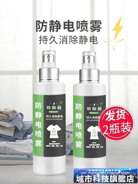 防靜電噴霧 2瓶裝防靜電噴霧衣服去除靜電水持久衣物除皺去皺防皺頭發柔順劑 城市科技