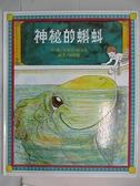 【書寶二手書T1/少年童書_ECU】神祕的蝌蚪_史提芬‧凱洛克