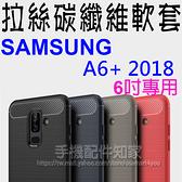 【碳纖維】SAMSUNG A6+/A6 Plus 2018 SM-A605G/DS、J8 2018 SM-J810Y/DS 防震防摔 拉絲碳纖維軟套/保護套/背蓋