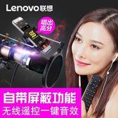 Lenovo/聯想 UM18直播設備手機k歌麥克風快手主播唱歌話筒全套裝