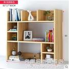 桌上書架辦公室桌面簡易小收納架飄窗轉角簡約學生多層置物架書櫃NMS【名購新品】