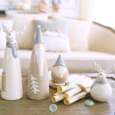 家居 創意禮物陶瓷北歐擺設客廳辦公桌酒柜裝飾品家居擺件 my978 【雅居屋】