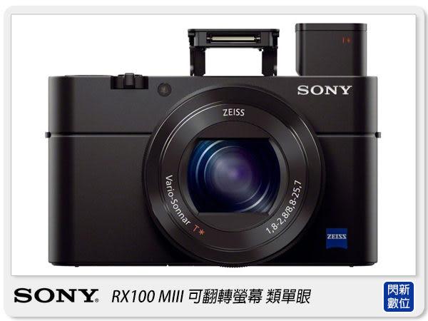 送皮套 SONY RX100 III DSC-RX100M3(台灣索尼公司貨)【分期0利率,免運費】
