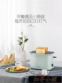 220V 家用2片雙面烤面包機 小型全自動多士爐吐司機烤面包11-15【全館免運】