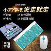 鍵盤 無線鍵盤滑鼠套裝家用辦公筆記本手提電腦鍵鼠迷你小鍵盤靜音女 米蘭街頭 igo