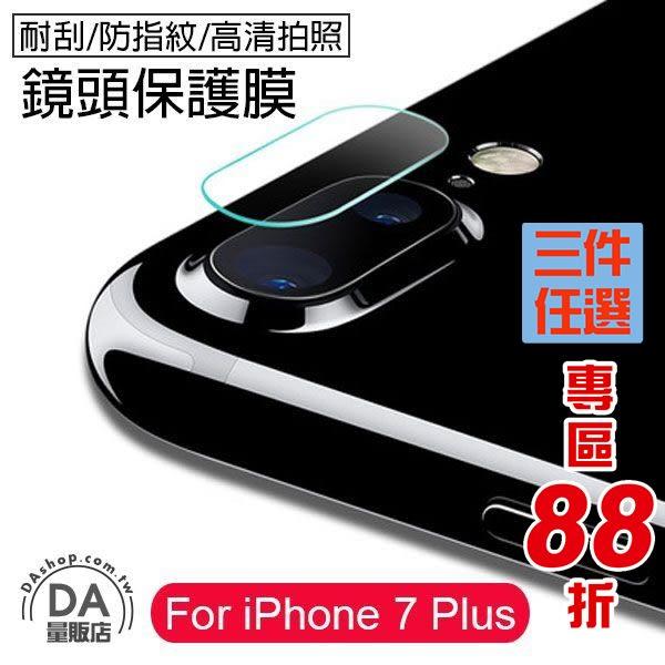 【手配任選3件88折】iphone 7 8 plus 透明 鏡頭貼 手機 鏡頭 保護貼 保護膜 軟膜