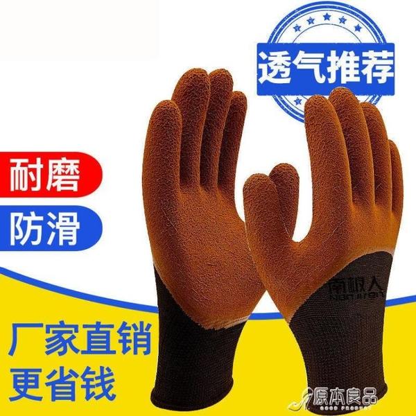 勞保手套 耐磨防滑勞保手套工地乳橡膠勞保手套防滑【快速出貨】
