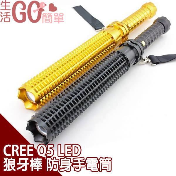 生活用品 CREE Q5 LED 狼牙棒 防身手電筒 伸縮狼牙棒 防身棒【生活Go簡單】【SHYP0022】