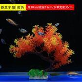 仿真水草仿真水草大小魚缸造景裝飾假水草塑料中后景柔軟植物懶人快速造景 時光之旅