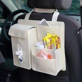 新款車載後掛袋 車用紙巾盒椅背掛式 簡約車載抽紙盒套汽車內用品【88折優惠最後兩天】