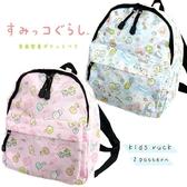 【角落生物 迷你後背包】角落生物 迷你 後背包 防潑水 暗袋 日本正版 該該貝比日本精品
