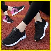 新年鉅惠 春夏運動鞋女平底防滑百搭韓版透氣網面學生鞋輕便飛織跑步鞋黑色