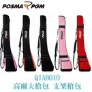 POSMA PGM 高爾夫球包 輕便槍包 紅 QIAB010RED