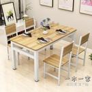 餐桌 現代小戶型家用簡易餐桌椅吃飯桌長方形快餐飯店餐桌組合46人簡約