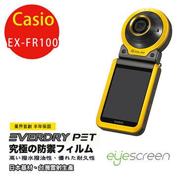 TWMSP★按讚送好禮★EyeScreen Casio EX-FR100 Everdry PET 螢幕保護貼