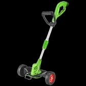 割草機家用電動割草機打草小型多功能除草神器插電草坪機鋰電充電剪草機LX春季新品