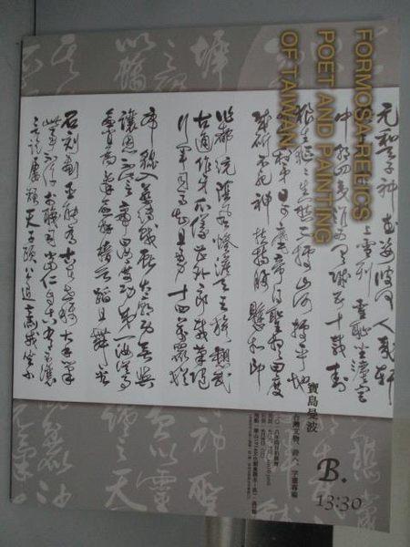 【書寶二手書T5/收藏_PMO】沐春堂2018年四月拍賣會_寶島曼波_2018/4/6-8