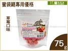 寵物家族-PTM蜜袋鼯專用優格75G(草莓口味)