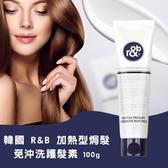 韓國R&B 加熱型焗髮免沖洗護髮素 100g