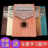 拇指琴卡林巴琴17音手指鋼琴初學者入門便攜式樂器kalimba手指琴 【好康八八折】