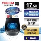 含基本安裝+舊機回收 24期0利率 TOSHIBA東芝 17公斤鍍膜奈米泡泡雙渦輪洗衣機 AW-DMUH17WAG