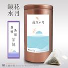 荔枝烏龍茶包 3.5g/20入 (裸包) 荔枝的清甜 南投金萱茶葉。鏡花水月。