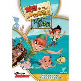 傑克與夢幻島海盜:又見小飛俠-DVD 普通版