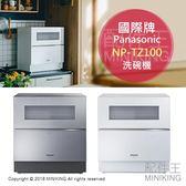日本代購 Panasonic 國際牌 NP-TZ100 洗碗機 烘碗機 頂級除菌除臭 高溫殺菌 5人份 銀色 白色