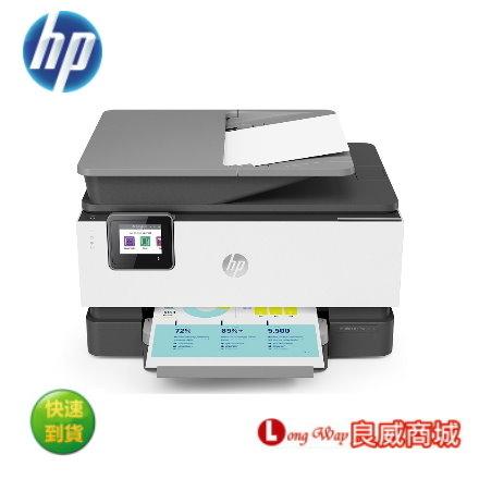 登錄送7-11$300~ HP OfficeJet Pro 9010 多功能事務印表機(1KR53D)