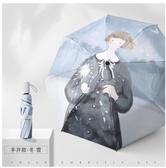 雨傘 折疊防曬防紫外線太陽傘upf50+晴雨兩用學生ins遮陽傘