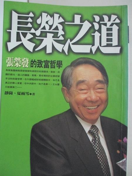 【書寶二手書T9/財經企管_ICY】長榮之道-張榮發的致富哲學_靜崗,夏雨雪