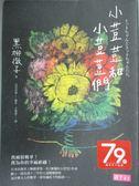 【書寶二手書T2/社會_JEJ】小荳荳和小荳荳們_黑柳徹子