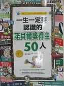 【書寶二手書T2/兒童文學_KPP】一生一定要認識的諾貝爾得主50人_南慶熙,  李佳憶