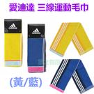 【京之物語】日本Adidas 愛迪達 三...