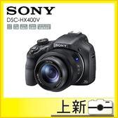 《台南-上新》SONY DSC-HX400V  HX400 ★副電+座充+清潔組+貼