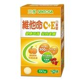 SENTOSA 三多 維他命C+E口含錠(60錠/盒) SE60CE