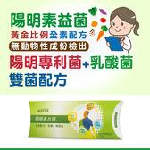 特談商品 $99免運 -【陽明生醫】 陽明素益菌(益生菌) (3包入)